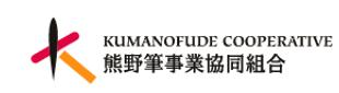 熊野筆事業協同組合